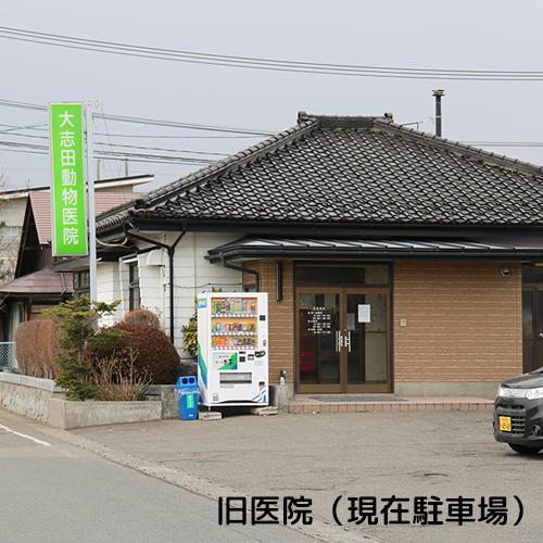 大志田動物医院 旧建物